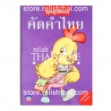 Thai words, phrases, sentences and song practice book