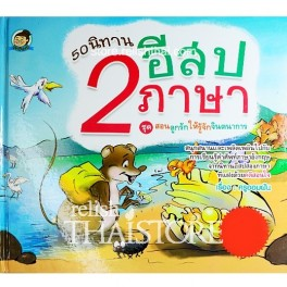 50 Thai Tales in 2 languages (Thai and English)