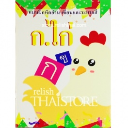 Thai Consonants, Vowels, Tones & Numbers Writing Practice Book