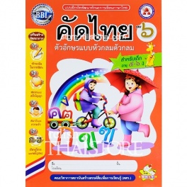 Thai Consonants, Words and Sentences Writing Practice Book