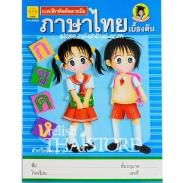 Thai Consonants and Vowels Writing Practice Book